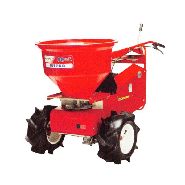 【KANRYU/カンリウ】肥料散布機 まきっこ 『MF760W』 ワイドタイヤ仕様