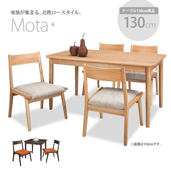 Mota北欧ロースタイル アッシュ無垢材 ダイニングテーブル幅130cm 4人用 北欧ナチュラル 木製ダイニングテーブル 低め リビングダイニングにも【送料無料】[d]