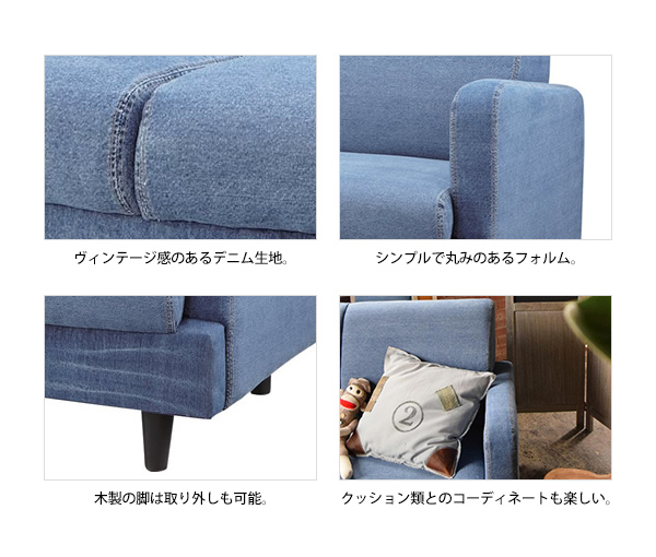 A Simple Form With Rounded Blue Denim Fabric Sofa. Such As Momotarō  Permeates Directing Us To The Sense Of Denim Fabric, ...