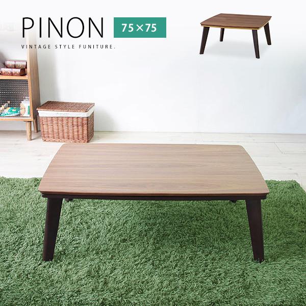 木製こたつテーブル 75×75cm 正方形「PINON ピノン」1~2人用 コタツテーブル ローテーブル 天然木製 無垢脚 ブラウン 北欧 ナチュラル モダン シンプル おしゃれ コンパクト 1人暮らし ワンルーム[d]
