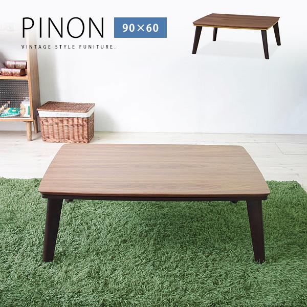 木製デザインこたつテーブル 90×60cm 長方形「PINON ピノン」1~2人用 コタツテーブル ローテーブル ウォルナット天然木製 無垢脚 ブラウン 北欧 ナチュラルモダンシンプル おしゃれ 1人用 2人用 ワンルーム【送料無料】[d]