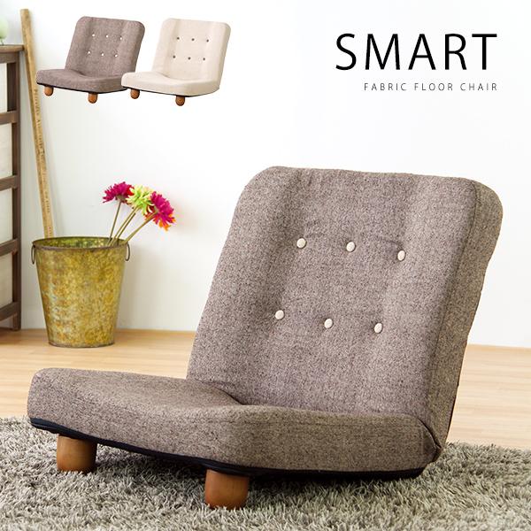 コンパクトフロアチェア「SMART」リクライニング機能付き 脚付き座椅子 フロアソファ 座いす ナチュラルシンプル北欧  1人掛けフロアソファ ローソファ[k]