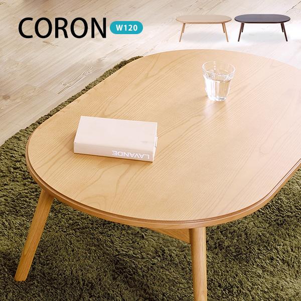 木製折りたたみこたつテーブル「CORONコロン」楕円形幅120cm おしゃれな木製こたつ コンパクト 折り畳みコタツテーブル 北欧ナチュラルシンプル オーバル【送料無料】[d]