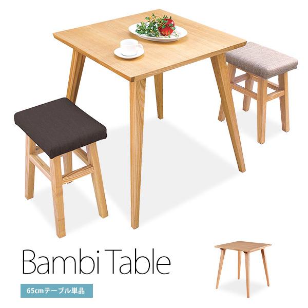 「Bambiバンビ」木製ダイニングテーブル 無垢 おしゃれ 北欧ヴィンテージシンプルナチュラルモダン 1人用~2人用 コンパクト 幅65cm 正方形[d]