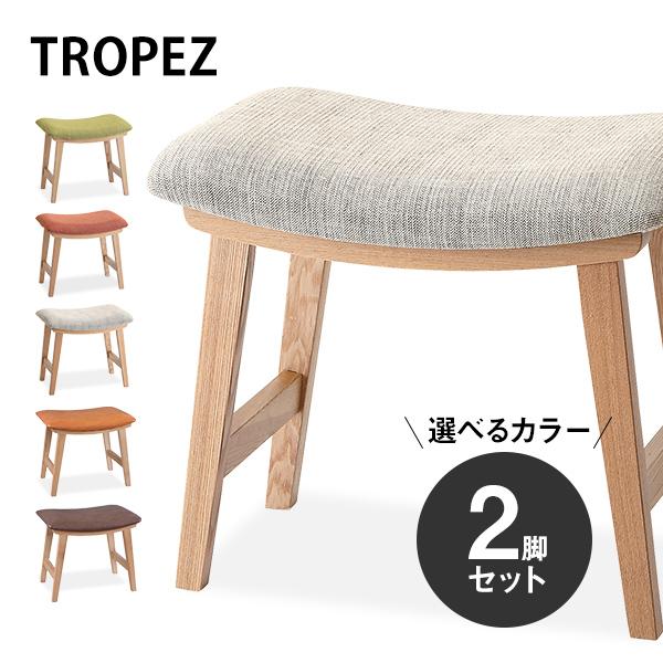 【お得な2脚セット】トロペ 木製スツール「TOROPEZ トロペスツール」カラーを選べる2脚セット 布張りスツール 革張り レザー調 北欧ナチュラルゆったりカーブ 玄関にも CL-790C[dt]