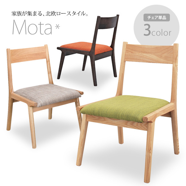 人気の木製北欧テイストダイニングシリーズ Mota北欧ロースタイル アッシュ無垢材使用 北欧ナチュラルチェア イス 低めリビングダイニングにも 5☆好評 d 木製 ダイニングチェア 商店