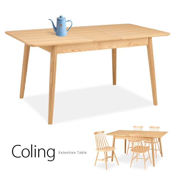 「Colingコリング」木製ダイニングテーブル エクステンションテーブル 伸縮可能 無垢 おしゃれ北欧ヴィンテージナチュラル 4人掛け~6人掛け 幅120cm~[d]