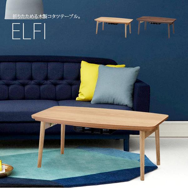 折りたためる木製こたつテーブル「ELFI」