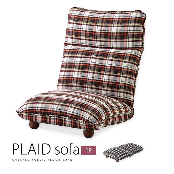コンパクトフロアチェア「PLAID」1P 1人用 リクライニング機能 脚付き座椅子 チェック柄 ハイバック座いす ナチュラルシンプル北欧 一人掛け ローソファ[k]