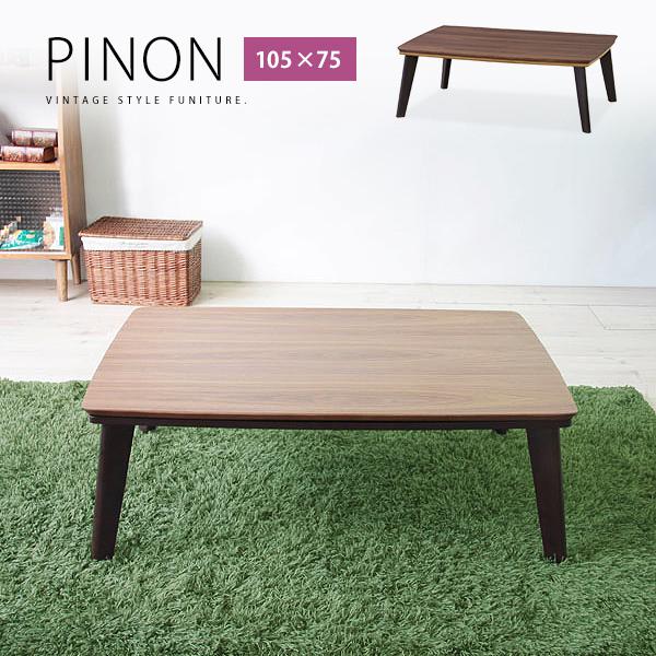 木製デザインこたつテーブル 105×75cm 長方形「PINON ピノン」こたつ  3~4人用 コタツテーブル ローテーブル ウォルナット天然木製 無垢脚 ブラウン 北欧 ナチュラル モダン シンプル おしゃれ 3人用 4人用 ファミリー[d]