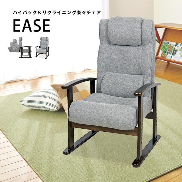 肘掛け付きリクライニング高座椅子 楽々チェア「EASE」布製ファブリック座椅子 高さ調整 パーソナルチェア 1人掛けソファ 母の日 父の日 敬老の日[d]