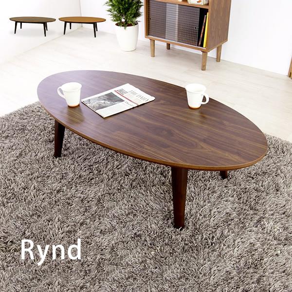 オーバル楕円こたつテーブル 楕円形 幅120cm「Ryndリンド」 木製 チーク コタツ ローテーブル 北欧シンプルおしゃれ[d]