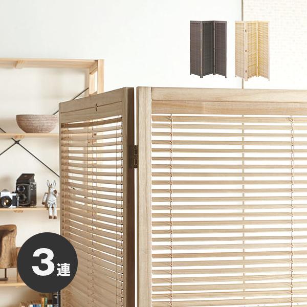 木製 衝立 3連 高さ172cm ブラインド パーテーション パーティション ルーバー スクリーン 間仕切り 開閉式 キャスター付き オフィスや店舗にも[k]