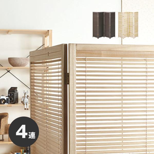 木製 衝立 4連 高さ172cm ブラインド パーテーション パーティション ルーバー スクリーン 間仕切り 開閉式 キャスター付き オフィスや店舗にも[k]