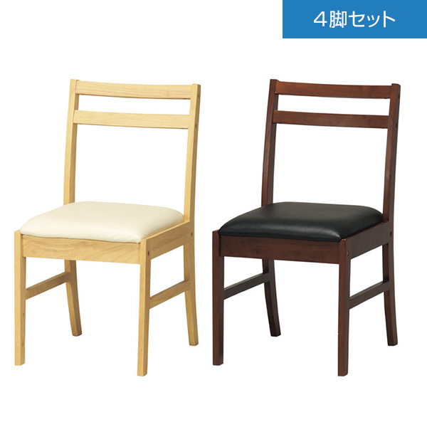 Wooden Dining Chairs Set 4 Set Brown Natural Chair Simple