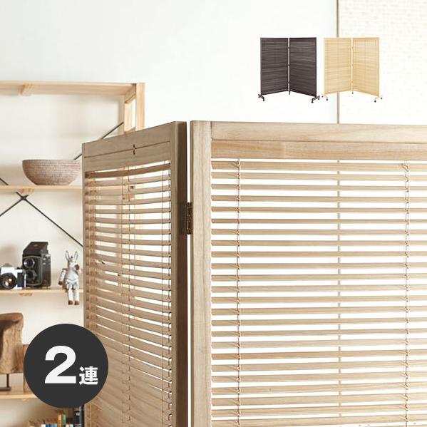木製 衝立 2連 高さ155cm ブラインド パーテーション パーティション ルーバー スクリーン 間仕切り 開閉式 キャスター付き オフィスや店舗にも【送料無料】[d]