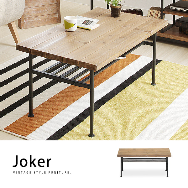 「Jokerジョーカー」杉古材×スチール 無垢材 センターテーブル幅90cm ローテーブル ヴィンテージ アンティーク インダストリアル 男前 シンプル 棚付き 収納付き 天然木製【送料無料】