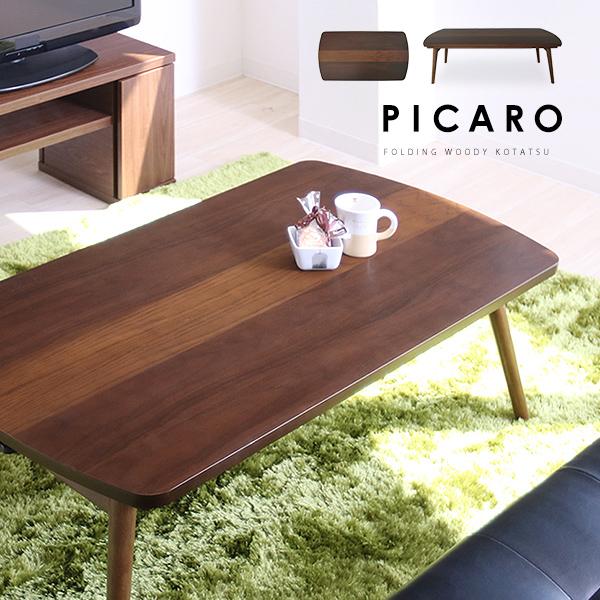 木製折りたたみこたつテーブル 幅110×奥行60 長方形「PICARO ピカロ」ツートンカラー 3人~4人用 おしゃれ 折り畳み コタツローテーブル 北欧ナチュラルシンプル[k]
