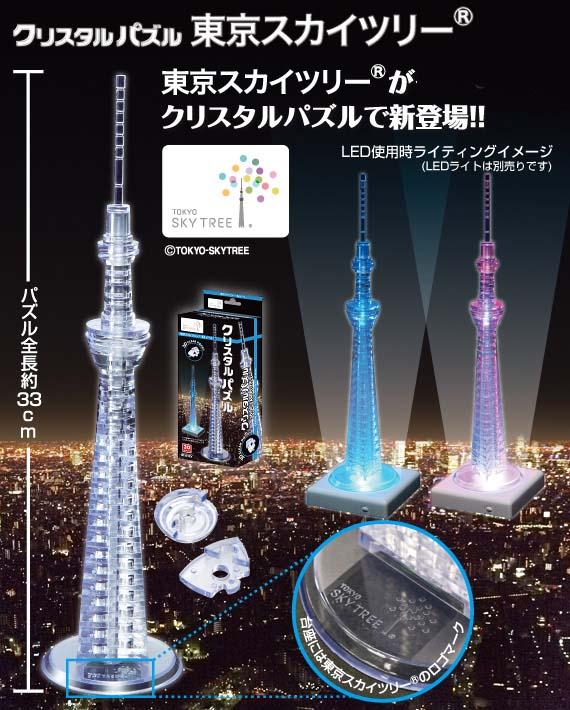 ★ 水晶益智,东京天空树 3D 的立体透明拼图,大脑,内部对象