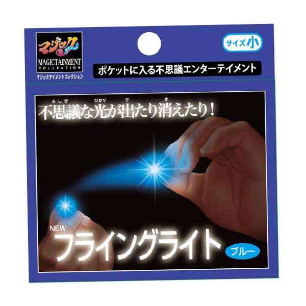 手品 [並行輸入品] 公式ストア マジック 奇術 光でアート ブルー 小 ニューフライングライト テンヨー