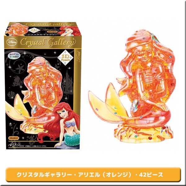 Crystal Gallery-Ariel: Hanayama: