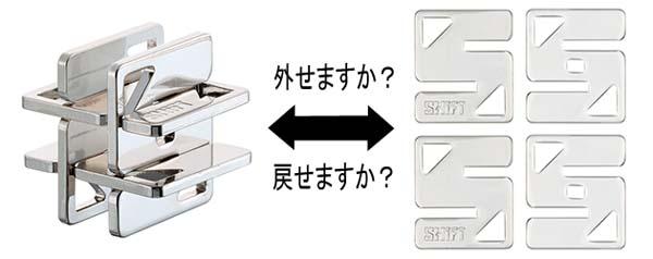 はずる cast shift: Hanayama: Cast puzzle★