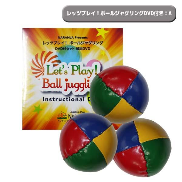玩吧! 杂耍球 DVD: 纳兰贾-