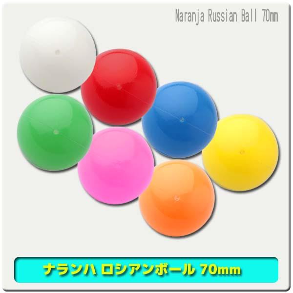 纳兰贾俄罗斯球 70 毫米: 纳兰贾: 球和沙球