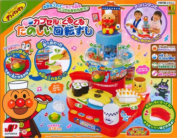 Anpanman 回轉紡紗美妙時光: 喜悅調色板: 壽司、 汗出的壽司和玩具 05P11Apr15
