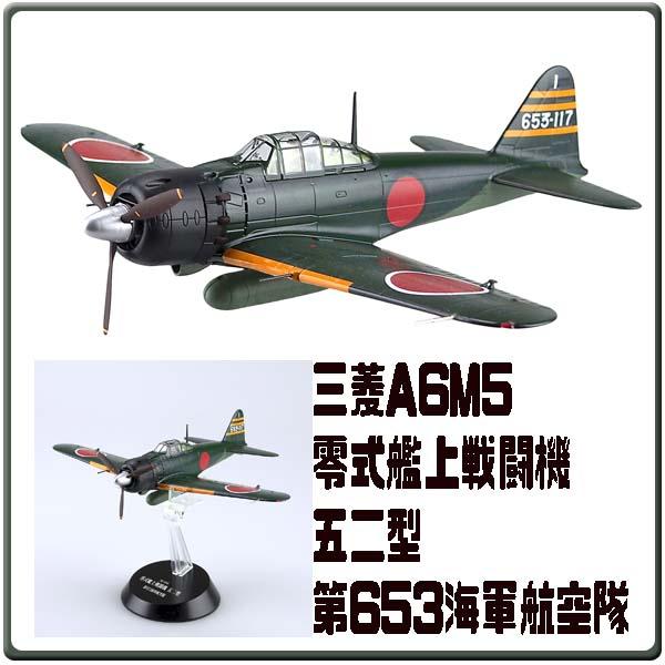 다이캐스트 모델 No. 03 1/48미츠비시 A6M5영식함상 전투기52형 제 653 해군 항공대 스카이 넷