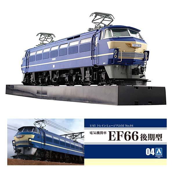 1/45 プラモデル 1/45 トレインミュージアムOJシリーズ No.4 電気機関車 EF66 後期型 後期型 アオシマ プラモデル 鉄道モデル, 中頓別町:7f96af32 --- pecta.tj