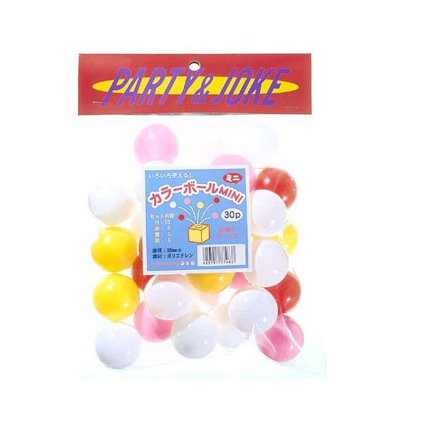 イベント用品 抽選会 くじ引き カラーボールミニ 30P チープ 開店記念セール 7846 ルカン