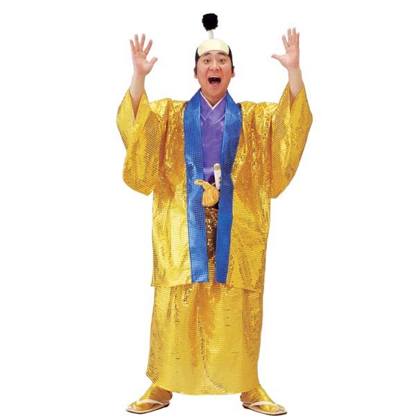 オールギンギラお殿様【丸惣MJP529】パーティーグッズ・時代劇・宴会・衣裳コスチューム・演劇・舞台★