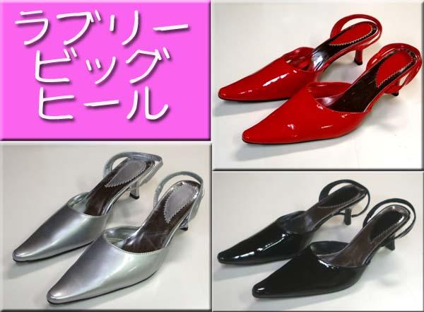 Labriebigheel: 玩大道: 男式高鞋跟鞋、 化装、 人妖