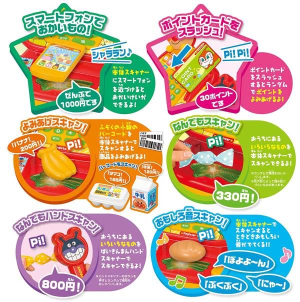 Anpanman-蜂鳴聲和購物! Anpanman 登記冊: 世嘉玩具 05P07Nov15
