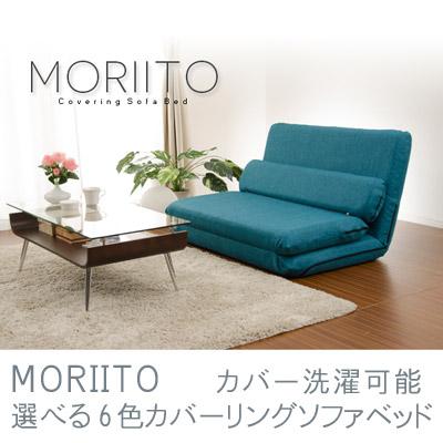 セルタン MORIITO カバーリングソファベッド 全6色