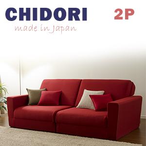 「和楽の千鳥2P」ワイドソファベッド ダリアン A429-2P日本製!【送料無料】【メーカー直送】ソファー※写真は2Pと3Pがありますのでご注意ください※