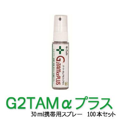 G2TAMαプラス 30ml携帯スプレー 1ケース(100本セット)【インフルエンザ・ノロウイルス対策にも!】