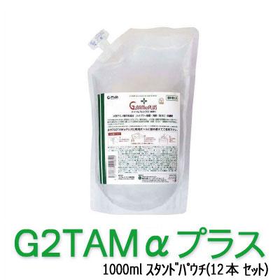 G2TAMαプラス1000mlスタンドパウチ1ケース(12本セット)【インフルエンザ・ノロウイルス対策にも!】