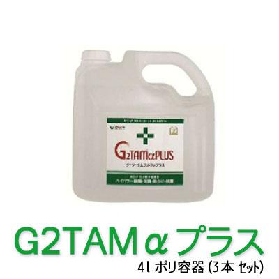 G2TAMαプラス 4L 1ケース(3本セット)【インフルエンザ対策にも!】