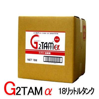 G2TAMα 18Lタンク 無香 普段使いに!大量に使うなら18Lタンク 大豆アミノ酸主成分で安全性も高い