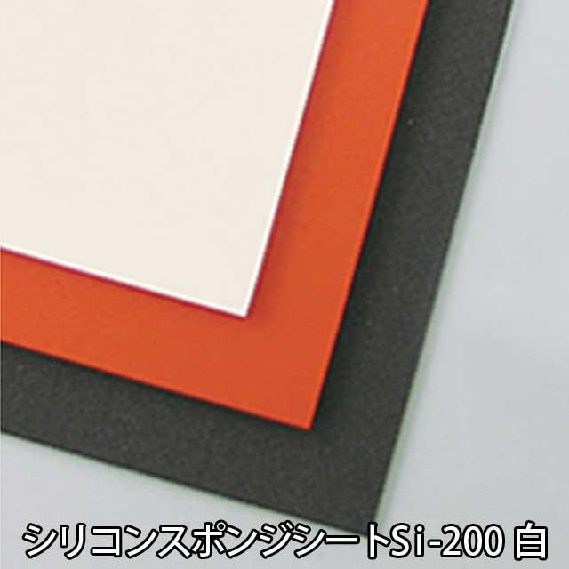 サンポリマー シリコンスポンジシート Si-200 厚3mmx1Mx1M 白 耐熱温度200°C 独立発泡