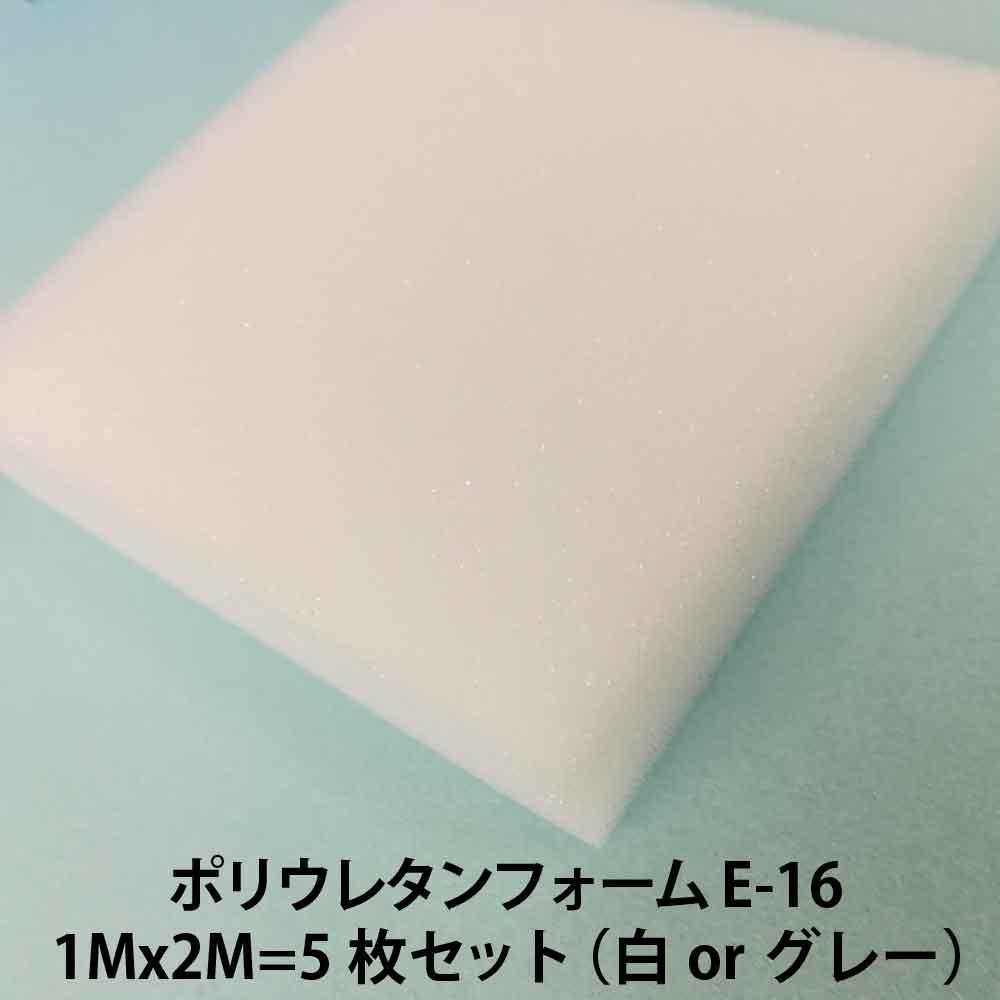 ポリウレタンフォーム E-16 低密度 緩衝材 クッション 厚み15mm×幅1M×長2M 白 灰 5枚セット スポンジ エーテル ウレタン