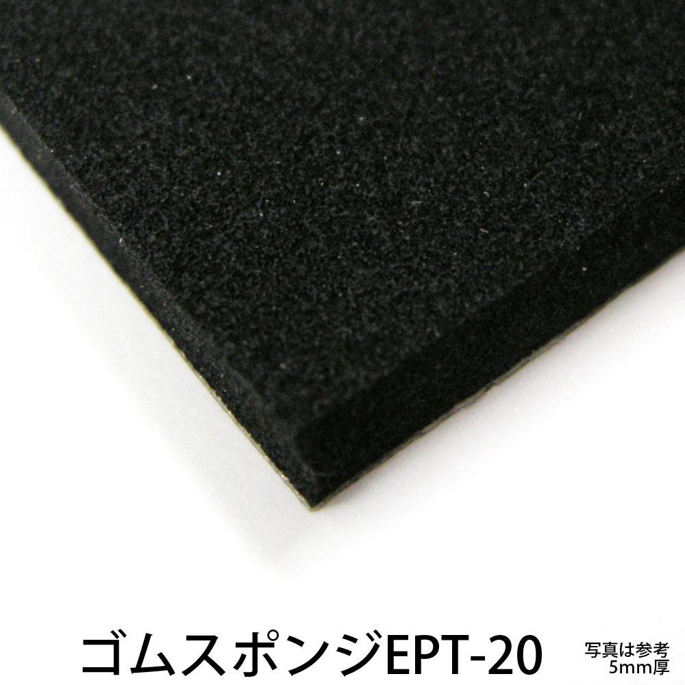 テレビで話題 中硬度のエチレンプロピレンゴムの発泡体です ゴムスポンジシートEPT-20厚6mm x 1M サイズ若干余裕があります 2020 新作 1MEPDM系 メーカー直送代引不可