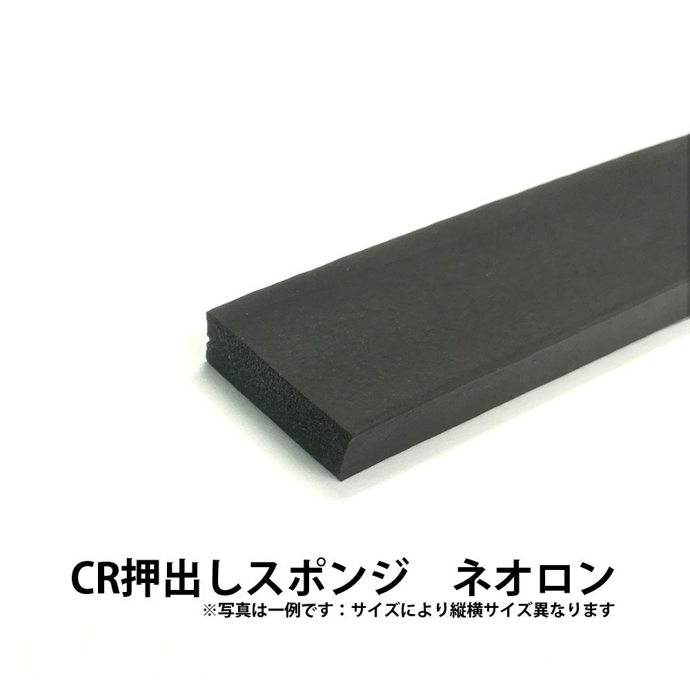 CR押出(ネオロン)角紐5×30 50M巻き 黒 (5x30) パッキン・シール材・目地材などに 硬度20度 角ひも