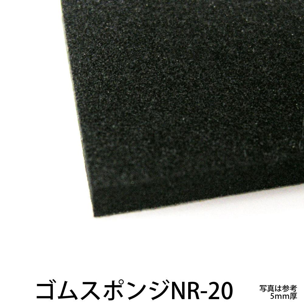 ゴムスポンジシートNR-20厚20mm x 1M x 1M天然ゴム系(サイズ若干余裕があります。)