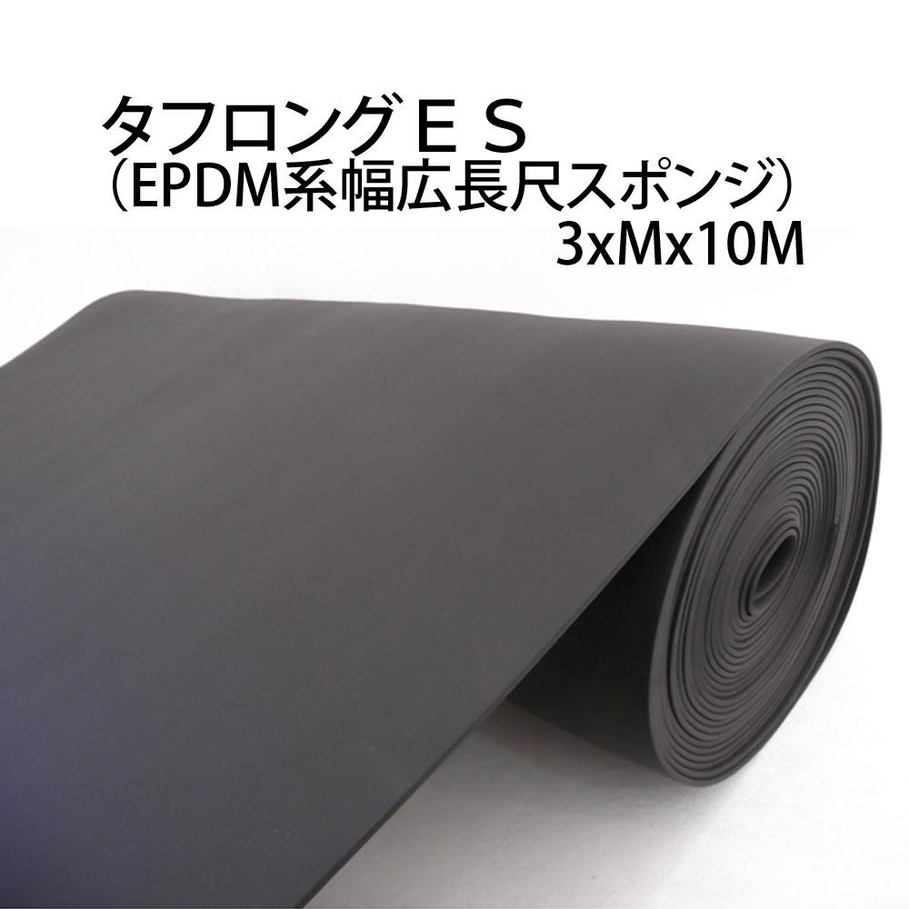本州送料無料 EPDMスポンジ長尺独泡 タフロング3mmx1000mm 10M巻き メーカー直送 代引き不可・個人宅配送不可