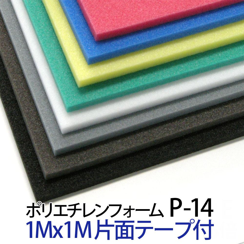 耐久性 耐候性 カラフル 軽量 加工性 豪華な に優れています 緩衝材 ビート板等にも使用されています 希望サイズにカット PEライトA-8 カット賃込み 直営ストア 検索用:サンぺルカL1400 ポリエチレンフォーム 片面テープ付厚40mm×1000mm×1000mm判から取ります P-14 サイズセット下記からお選びください 各セット同価 各色