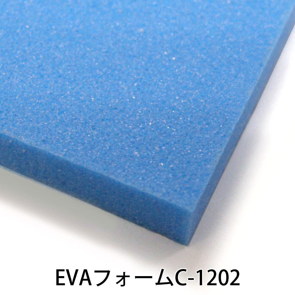 EVAフォーム C-1202厚40mm×1000mm×1000mm判から取ります。(各色、サイズセット下記からお選びください。(カット賃込み) 各セット同価)【検索用:サンぺルカ】