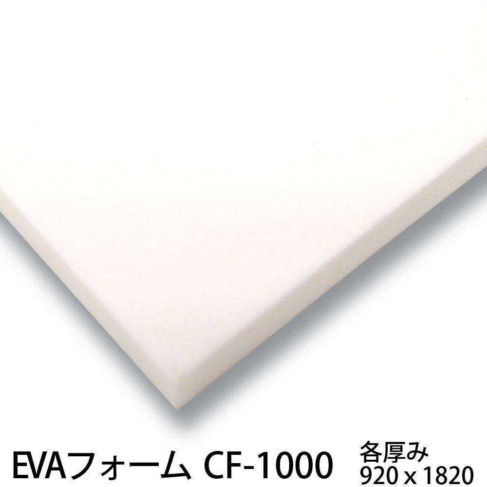 EVAフォーム CF-1000厚40mm×920mm×1820mm判から取ります。(サイズセット下記からお選びください。(カット賃込み) 各セット同価)【検索用:サンぺルカ CF-1000 CF1000】